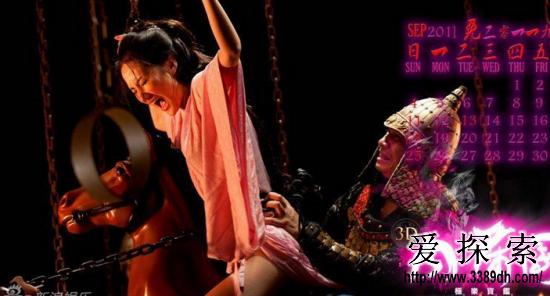 《3D肉蒲团之极乐宝鉴》中女犯遭遇酷刑场面-让古代女犯人生不如死