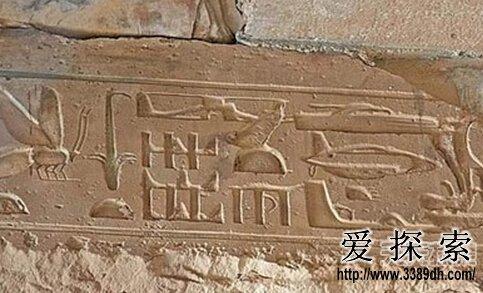 """(上图)古埃及神秘的""""飞机""""图像"""