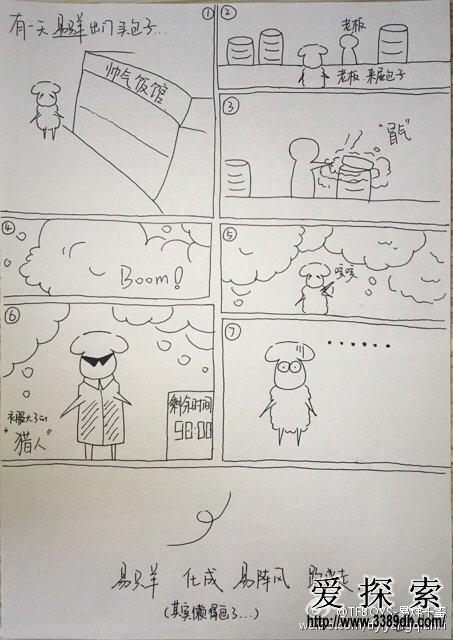 tfboys易烊千玺晒自绘漫画