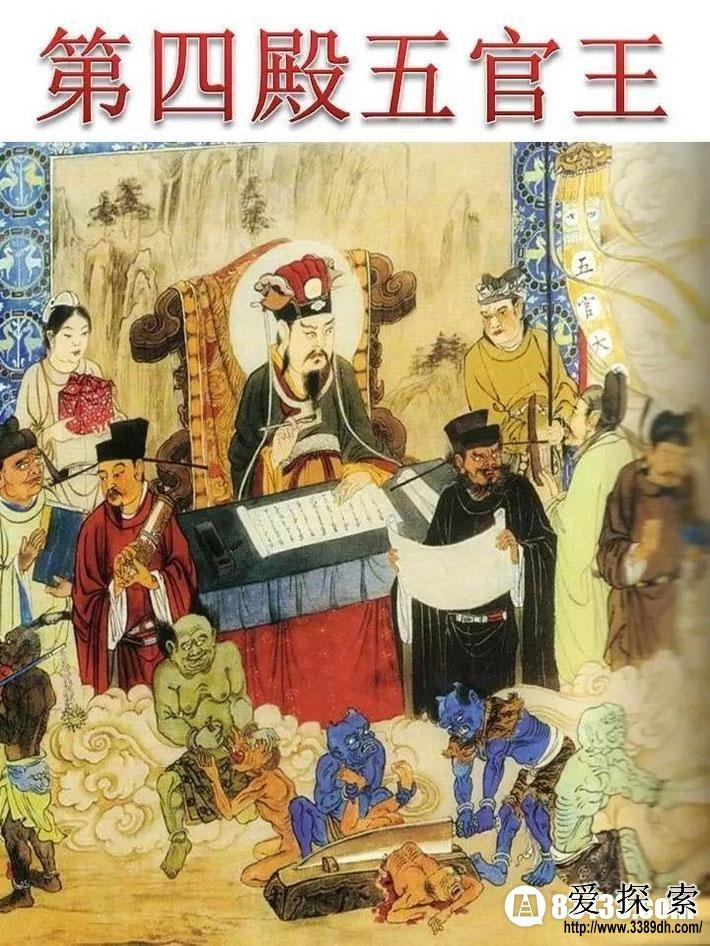 揭秘传说中的十殿阎罗:十殿阎王轮转王(2)